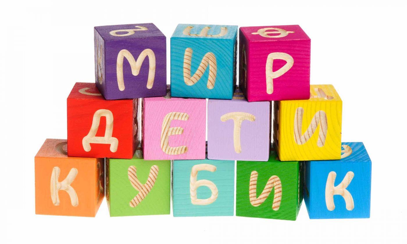 """Кубики """"Весёлая Азбука"""", 12 элементов"""