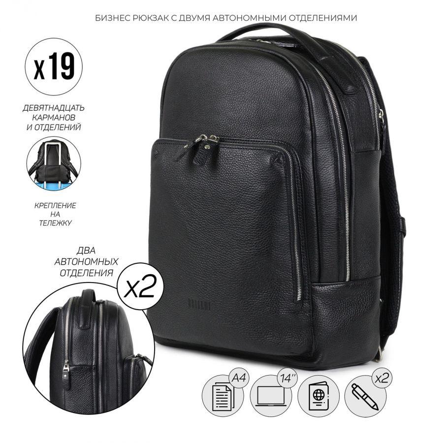 Мужской рюкзак BRIALDI Infinity (Инфинити) relief black