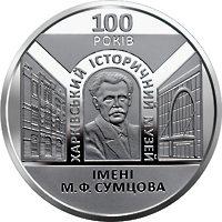 Харьковский исторический музей имени Н.Ф.Сумцова  5 гривен Украина 2020