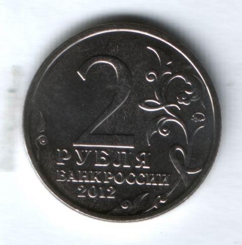 2 рубля 2012 года Платов