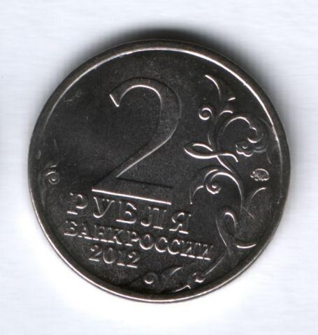 2 рубля 2012 года Виттенштейн