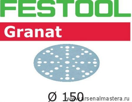 Шлифовальные круги Festool Granat STF D150/48 P120 GR/100 упаковка 100 шт 575164