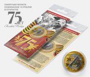 10 рублей, 75 лет Победы ВОВ с гравировкой и цветной эмалью + открытка