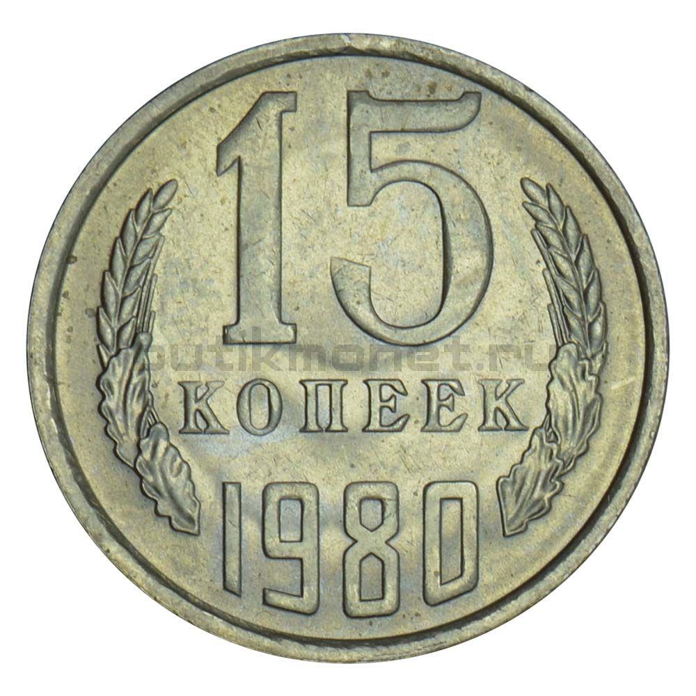 15 копеек 1980 AU