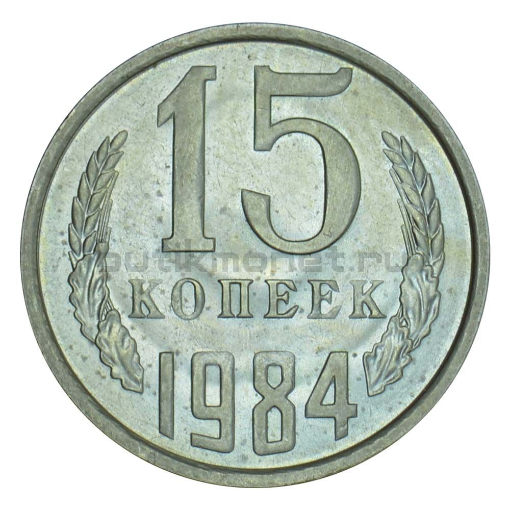 15 копеек 1984 AU