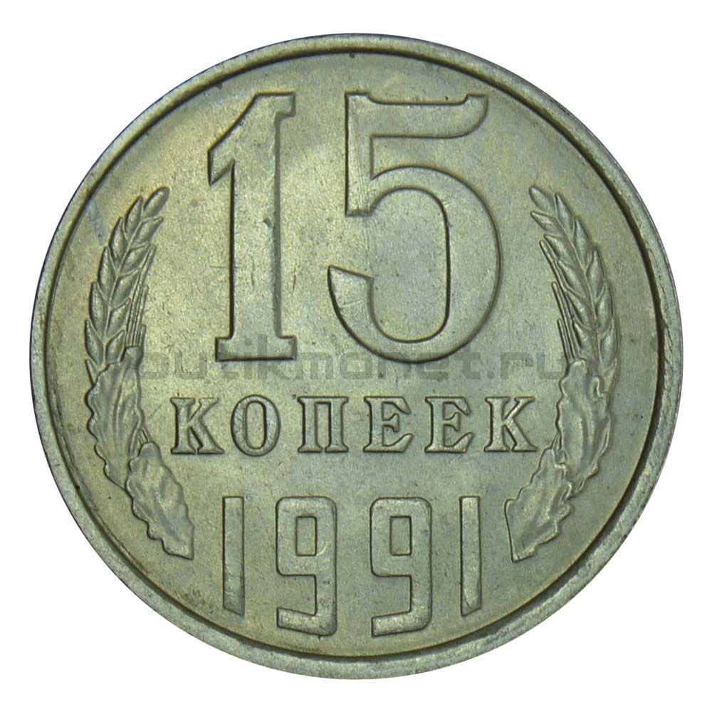 15 копеек 1991 Л AU