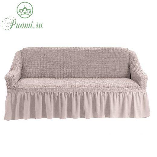 Чехол на 4-х-местный диван с оборкой (1шт.),Ваниль