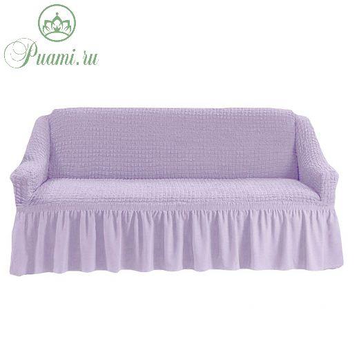 Чехол на 4-х-местный диван с оборкой (1шт.),Сиреневый