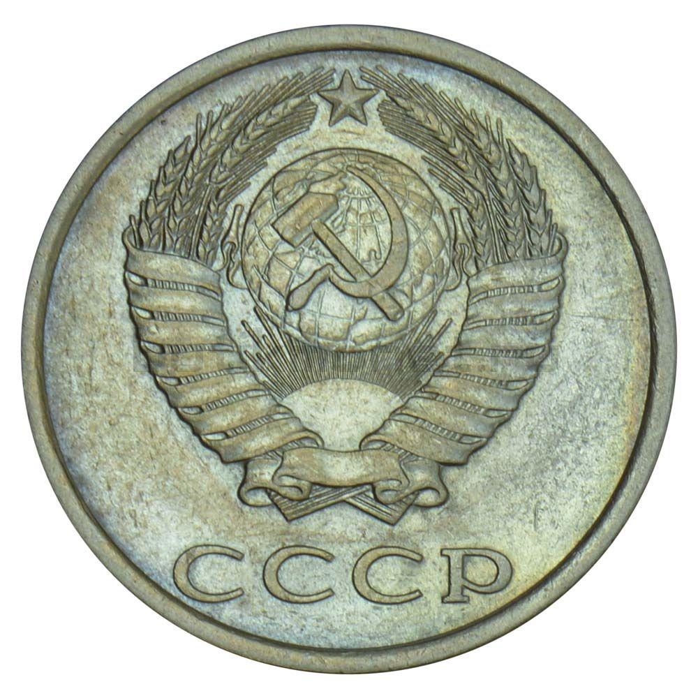 20 копеек 1987 XF