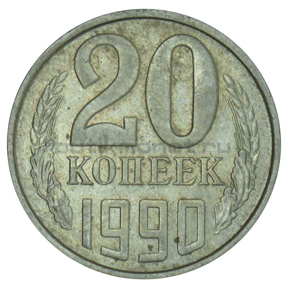 20 копеек 1990 XF