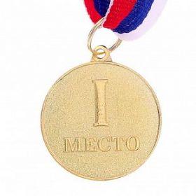 """Медаль призовая """"1 место"""" Золотая, 4,5 см"""