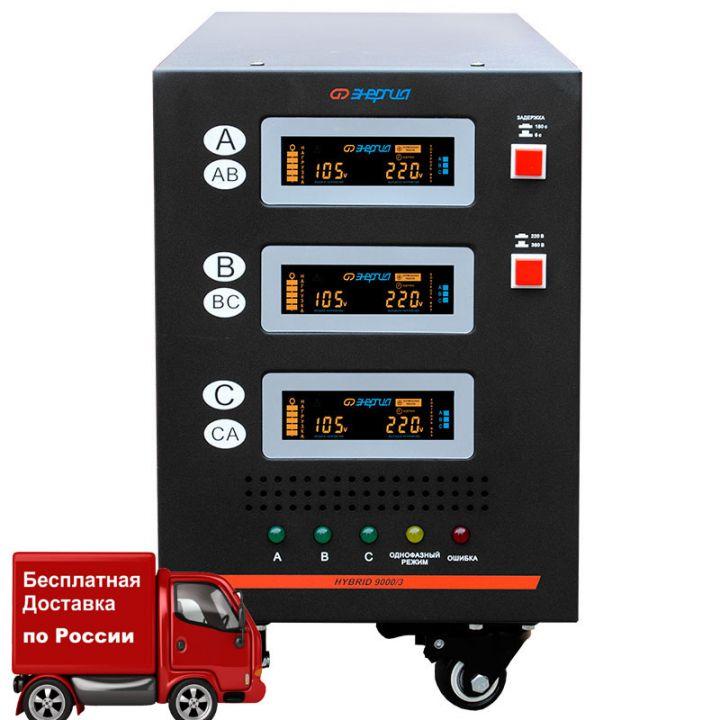 Стабилизатор напряжения Энергия Hybrid 9000/3 ii