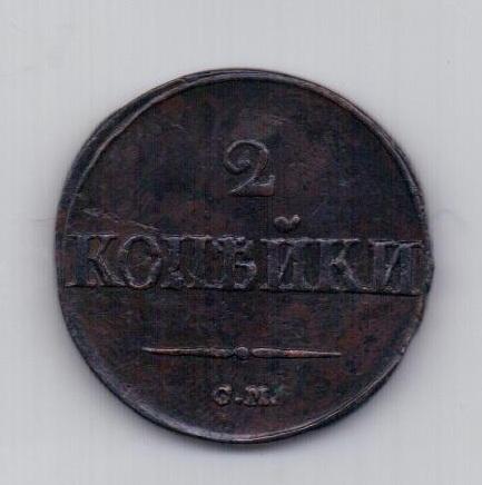 2 копейки 1839 года XF СМ