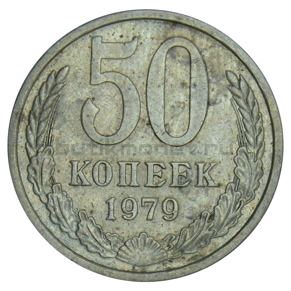 50 копеек 1979 XF