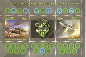 Почтовый блок Пятые армейские международные игры Россия 2019