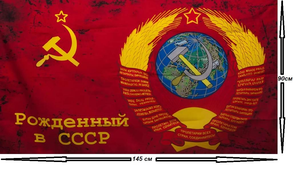 Флаг Рожденный в СССР 90х145см