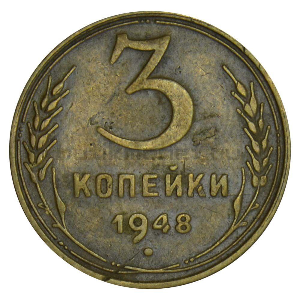 3 копейки 1948 VF