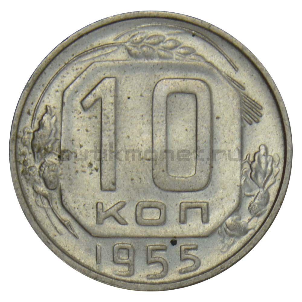 10 копеек 1955 AU