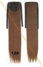 Искусственные термостойкие волосы - хвост прямые на ленте №012 (55 см) -  80 гр.
