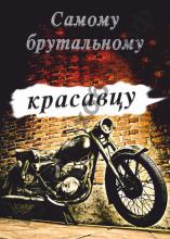 Мини-открытка «Самому брутальному красавцу» 5*7 см