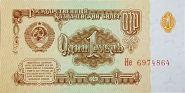 1 РУБЛЬ 1961 ГОДА СССР. UNC ПРЕСС