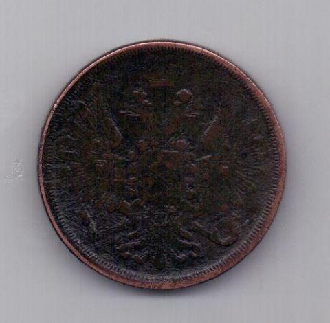 3 копейки 1858 года XF