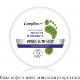 COMPLIMENT Для ног Крем ежедневный уход интенсивное питание и мягкость, 200мл, шт