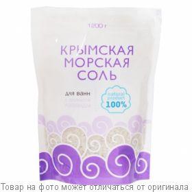 Соль морская Крымская Лаванда 1200г, шт