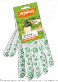 ХОЗЯЮШКА Мила.Перчатки для садовых работ трикатажные с дизайн напылением ПВХ red, шт