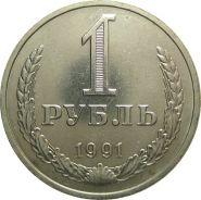 1 РУБЛЬ СССР ММД 1991 UNC в мешковом, штемпельном блеске!