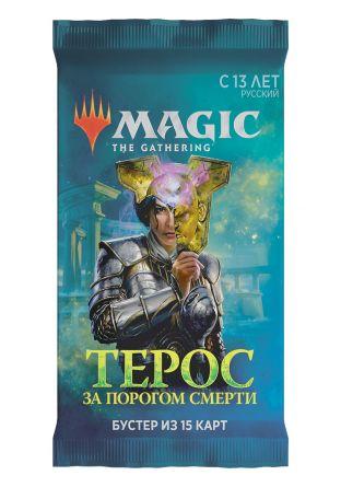 MTG: Бустер издания Theros Beyond Death на русском языке