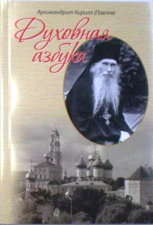Духовная азбука. Архимандрит Кирилл (Павлов)