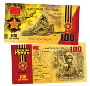 100 РУБЛЕЙ - Город - герой КЕРЧЬ - 75 лет ПОБЕДЫ ВОВ 1941-45гг. ПАМЯТНАЯ СУВЕНИРНАЯ КУПЮРА