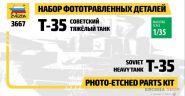 """Набор фототравления для """"Т-35"""""""