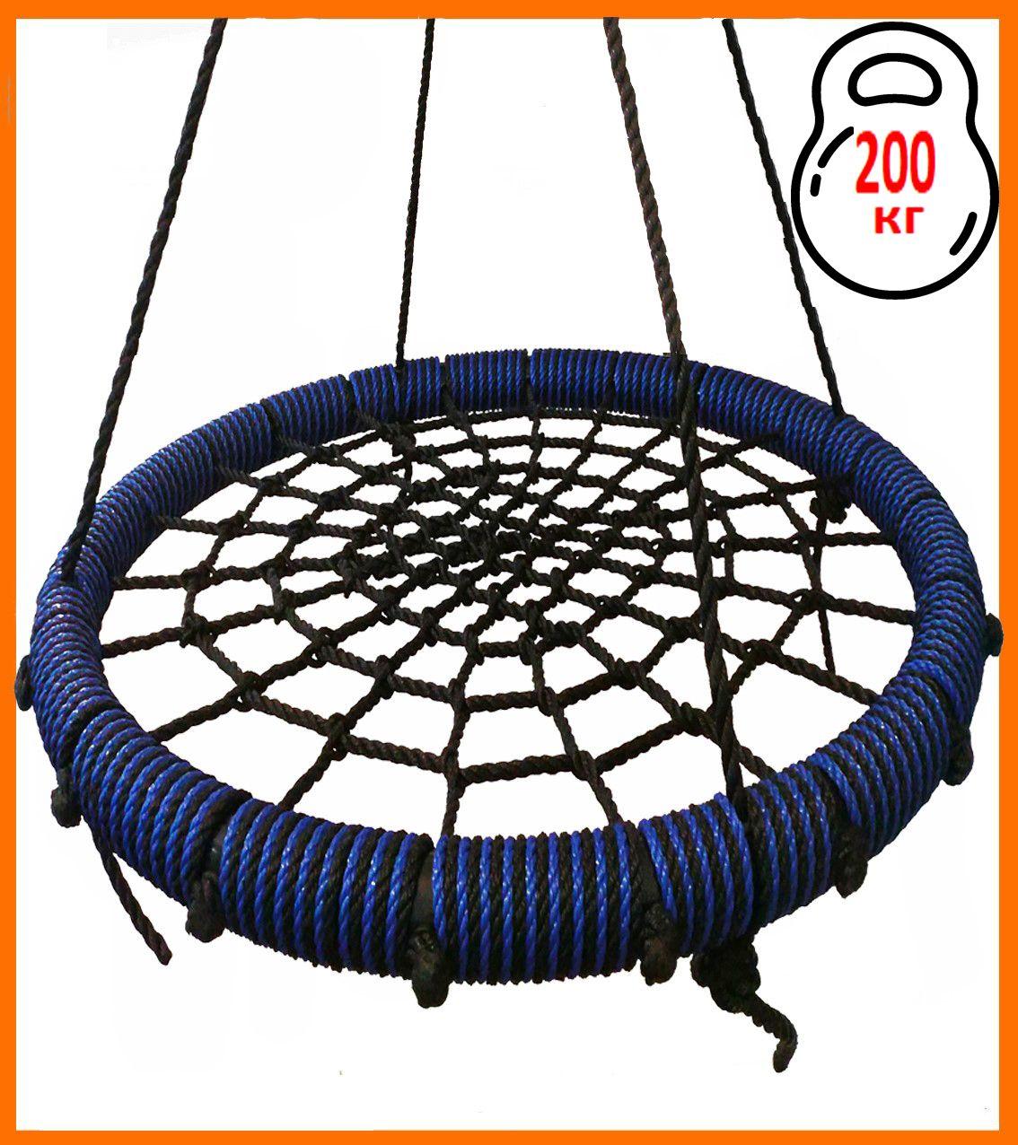 Подвесные качели паутинка диаметром 60 см KIDGARDEN