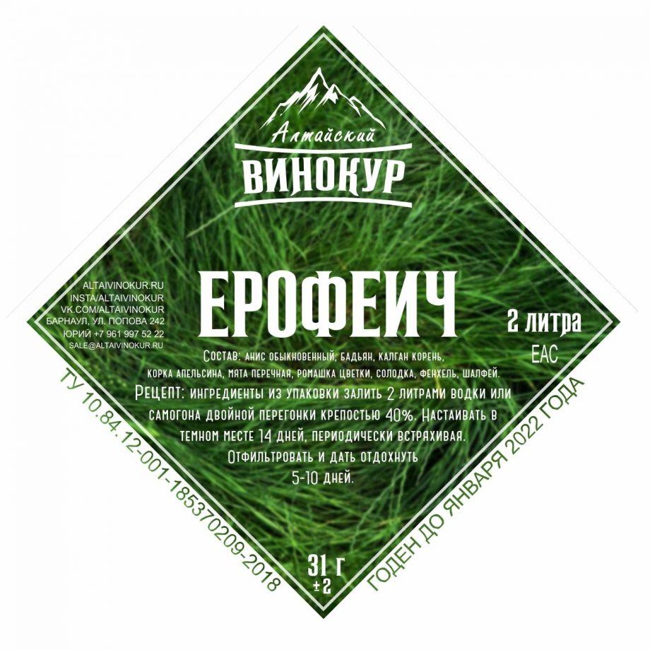 Ерофеич, 45 гр (на 2 литра)