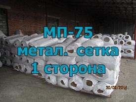 МП-75 односторонняя из металлической сетки ГОСТ 21880-2011 90мм