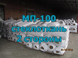 МП-100 Двусторонняя обкладка из стеклоткани ГОСТ 21880-2011 110 мм