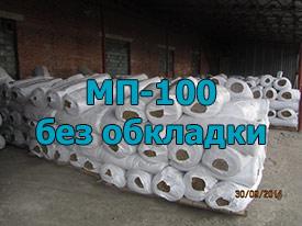 Маты прошивные минеральные мп-100, без обкладки 80 мм