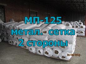 МП-125 Двусторонняя из металлической сетки 40 мм