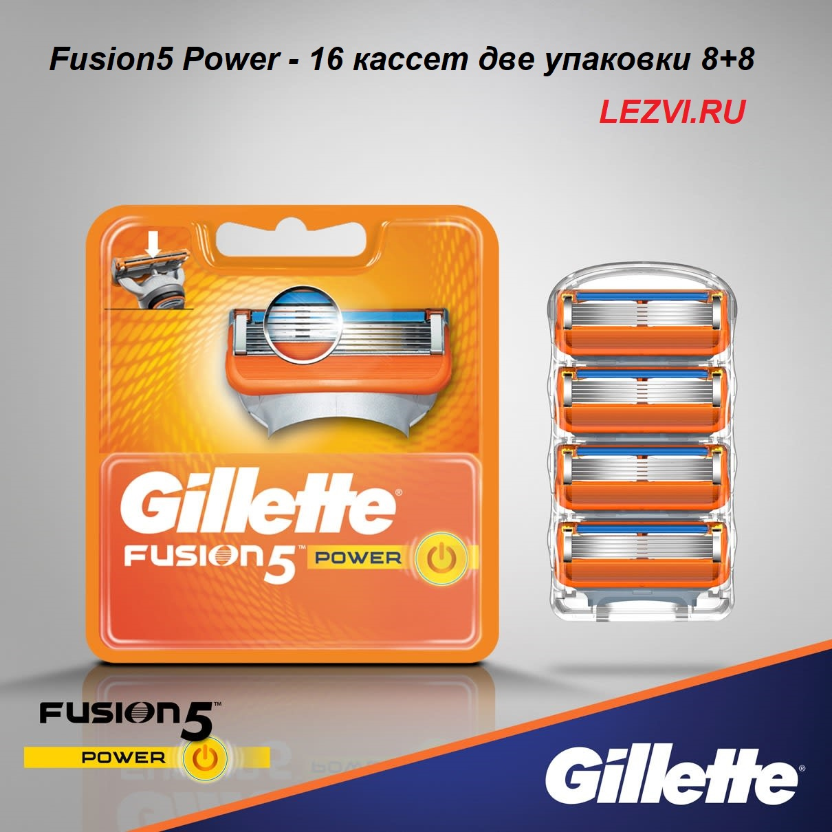 ЛЕЗВИЯ GILLETTE FUSION Power (16ШТ)