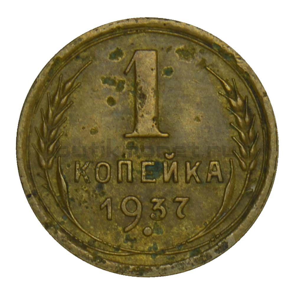 1 копейка 1937 F