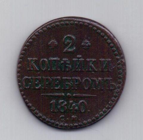 2 копейки 1840 года СМ Редкость!!!