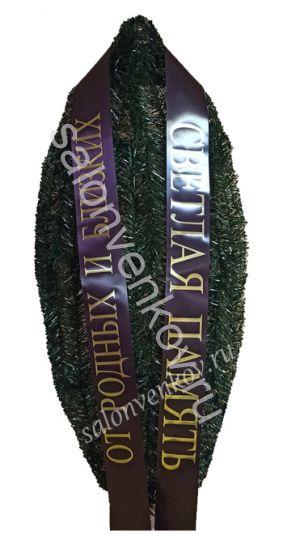 Траурная лента фиолетовая шрифт золото