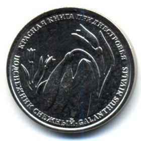 Приднестровье 1 рубль 2020