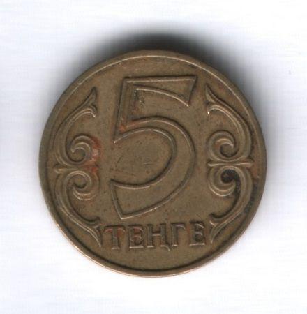 5 тенге 2000 года Казахстан