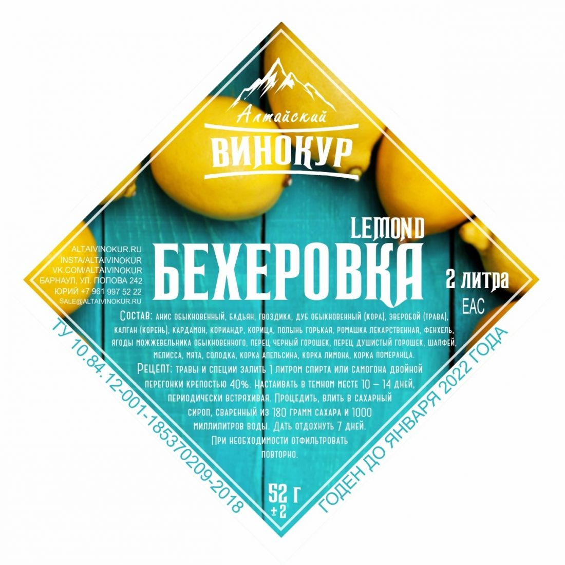Настойка Бехеровка LEMOND, набор трав (Алтайский Винокур)