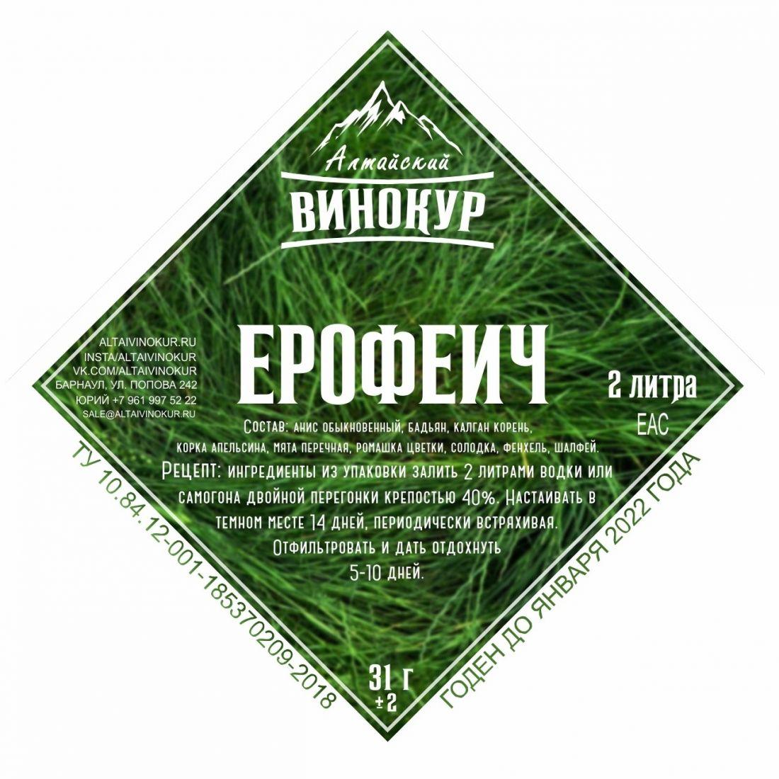 Настойка Ерофеич, набор трав (Алтайский Винокур)