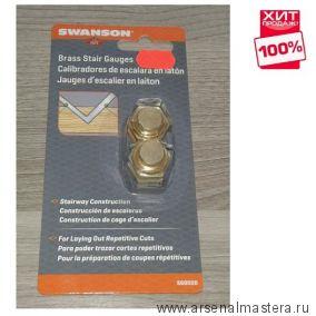 Упоры для угольника (линейки) Swanson Brass Stair Gauges SG0020 М00008047 ХИТ!