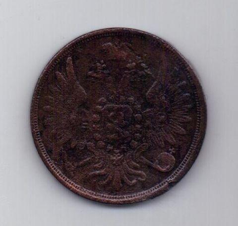3 копейки 1859 года Старый орел